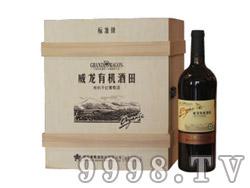 威龙有机标准酒田(干红)