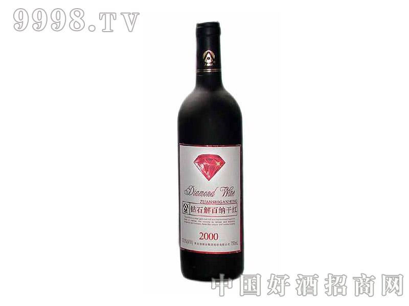 红钻干红葡萄酒-红酒招商信息