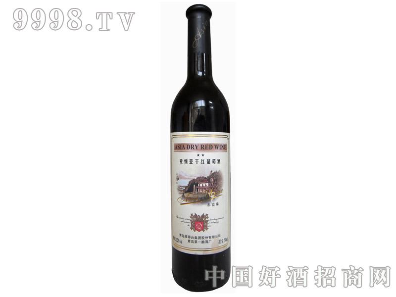 亚细亚两星干红葡萄酒-红酒招商信息