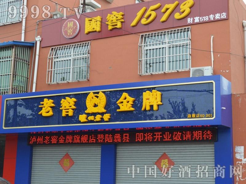 河北蠡县老窖金牌-白酒招商信息