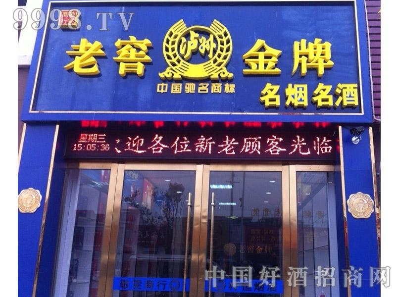连云港老窖金牌驰名商标-白酒招商信息