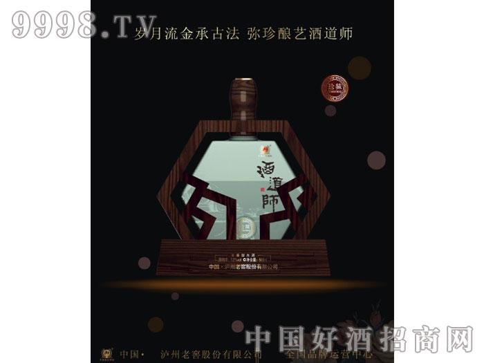 泸州老窖・酒道师之珍藏