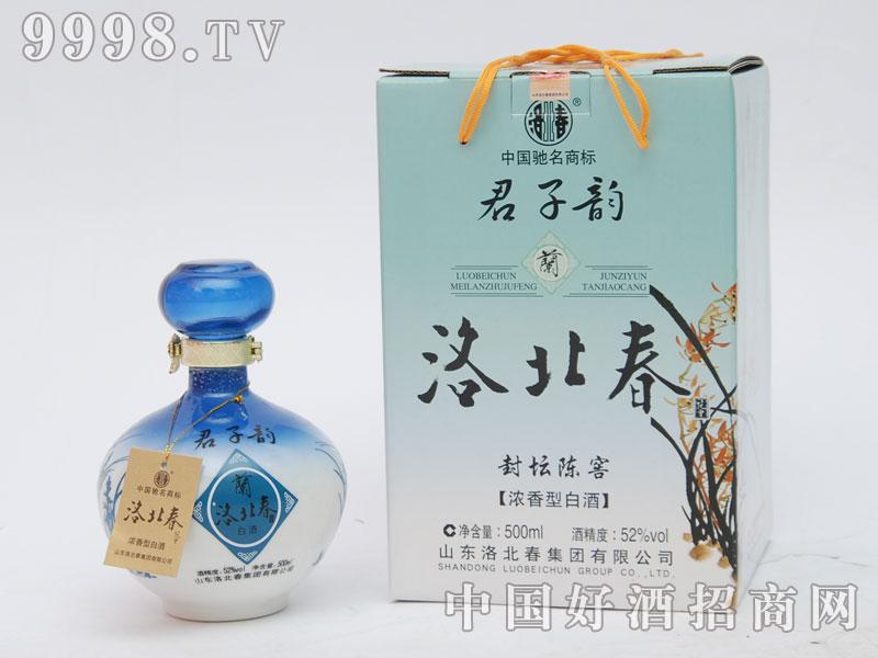 洛北春酒52°君子韵(兰)-白酒招商信息