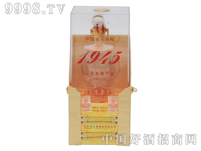 洛北春酒52°1945-白酒招商信息