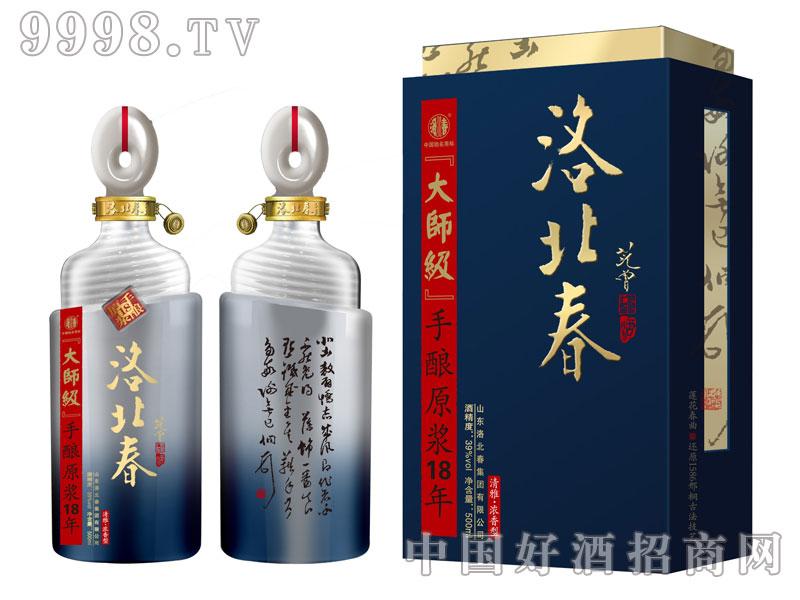 洛北春大师级18-白酒招商信息