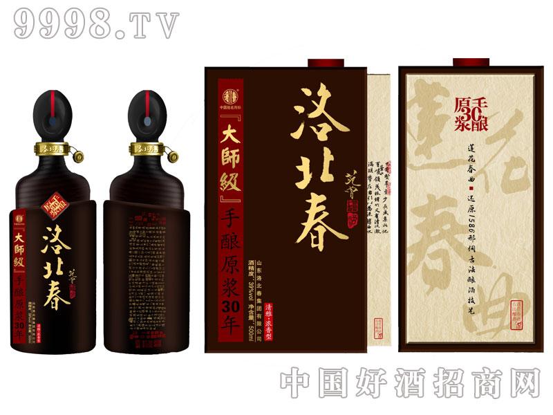 洛北春大师级30-白酒招商信息