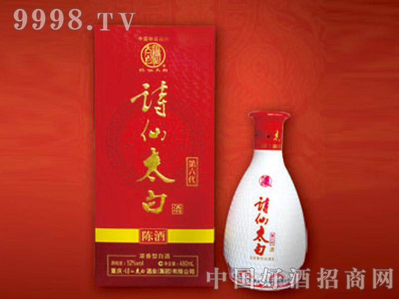 诗仙太白 第六代陈酒-白酒招商信息
