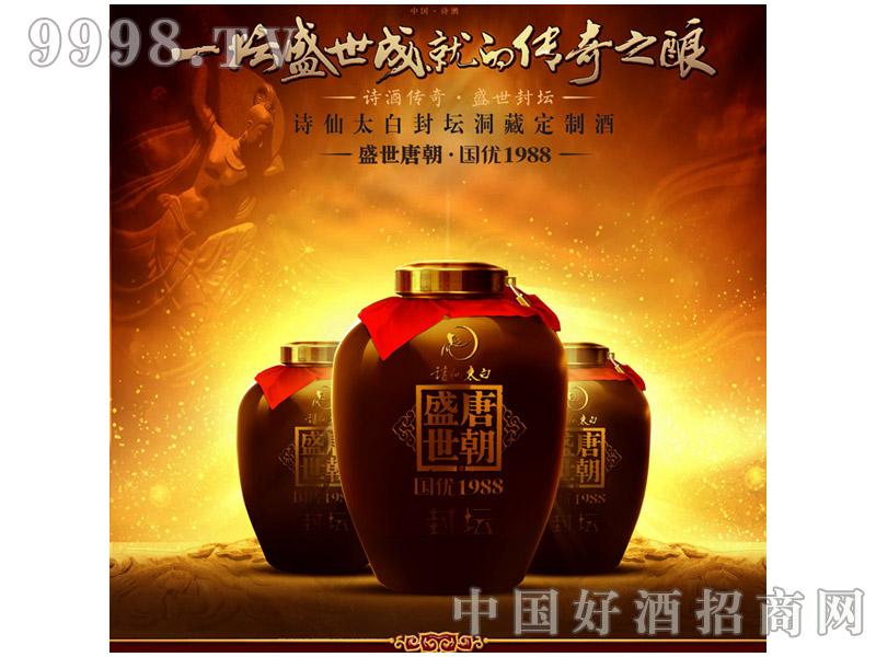 诗仙太白 国优1988封坛洞藏定制酒-白酒招商信息