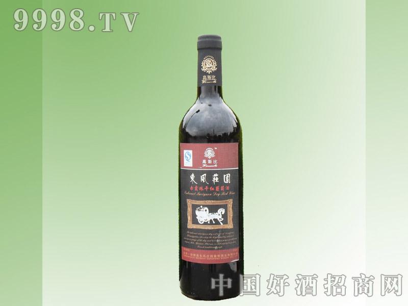 东风庄园赤霞珠干红葡萄酒