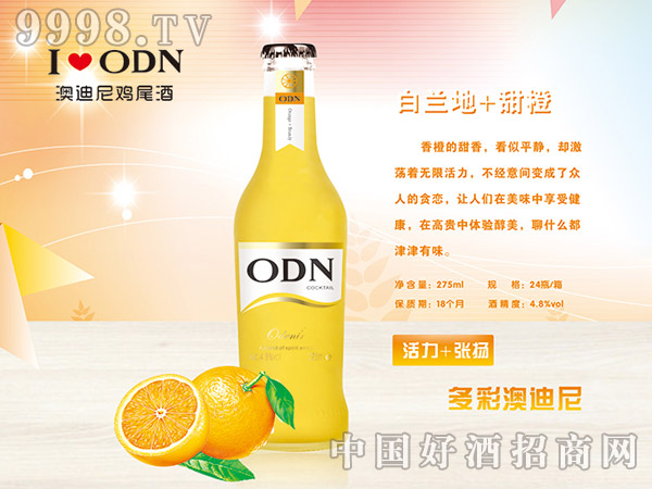 澳迪尼鸡尾酒白兰地+甜橙