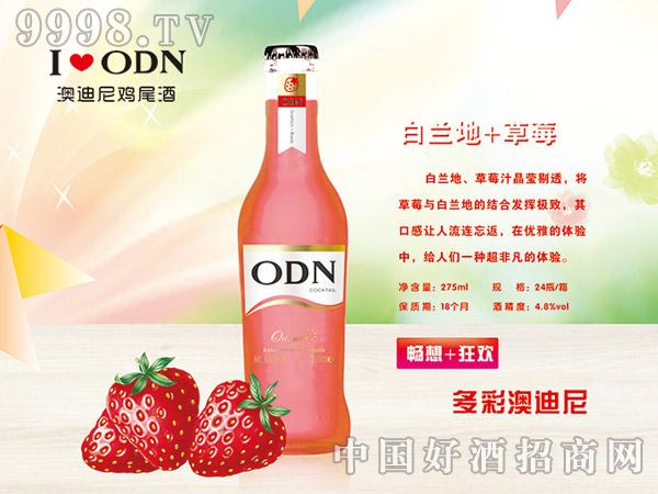 澳迪尼鸡尾酒白兰地+草莓