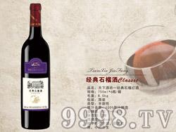 天下酒坊-经典石榴酒