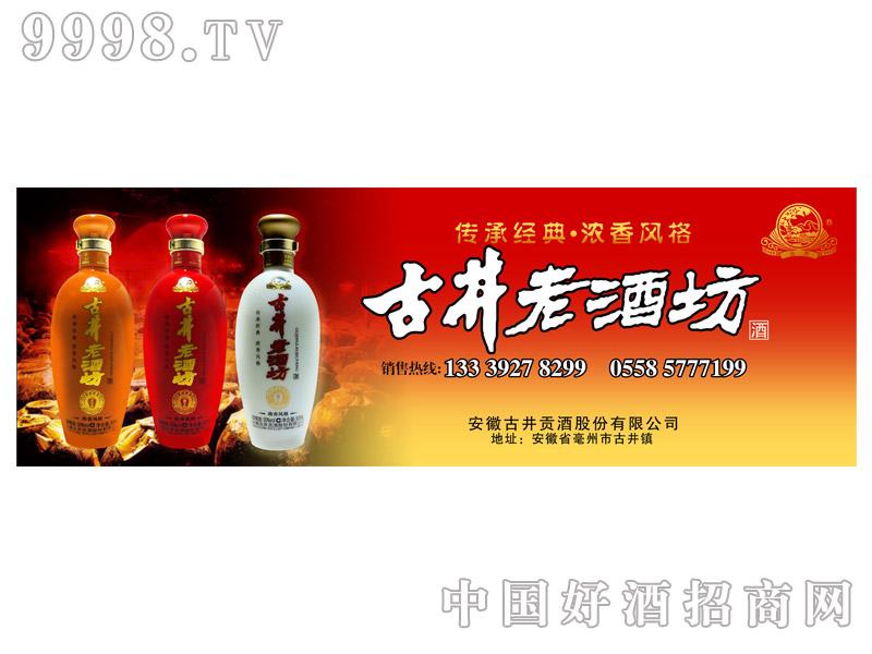 客厅古井门头贡酒新中式v客厅广告装修效果图图片