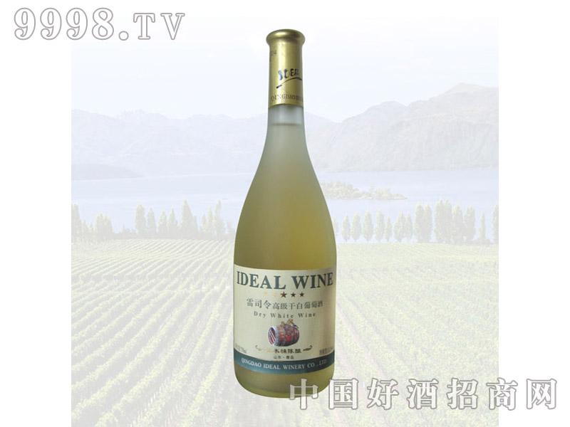 雷司令干白葡萄酒