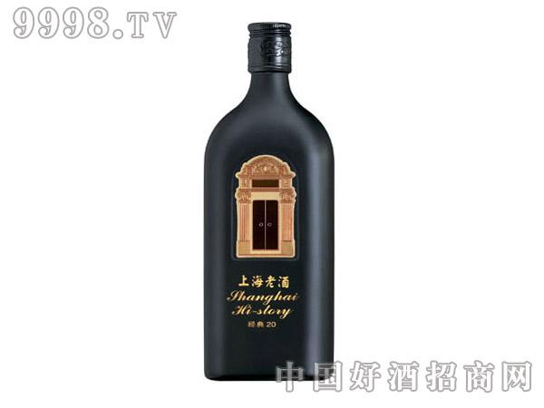 石库门上海老酒-经典20