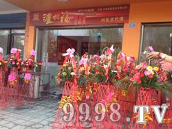泸州福兴化店