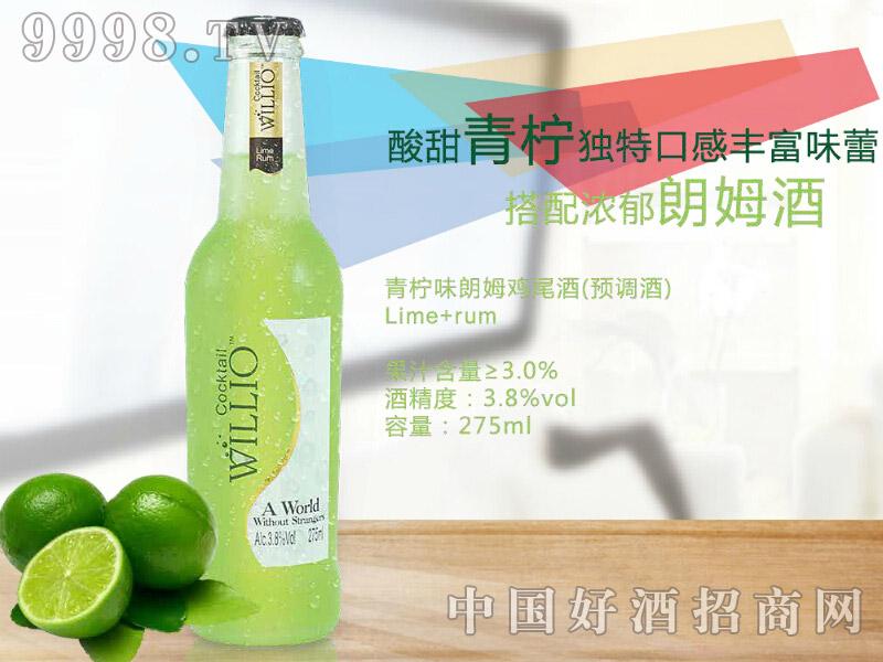 青柠味朗姆鸡尾酒(配制酒)