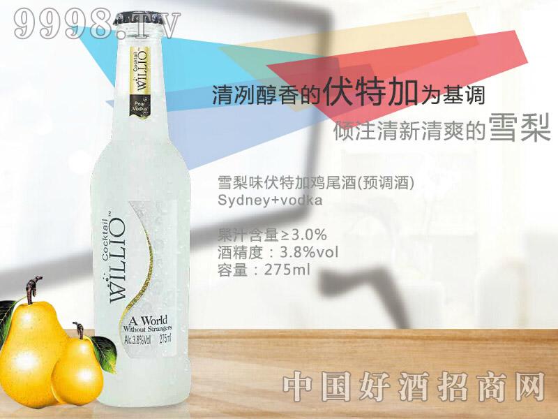 雪梨味伏特加鸡尾酒(配制酒)