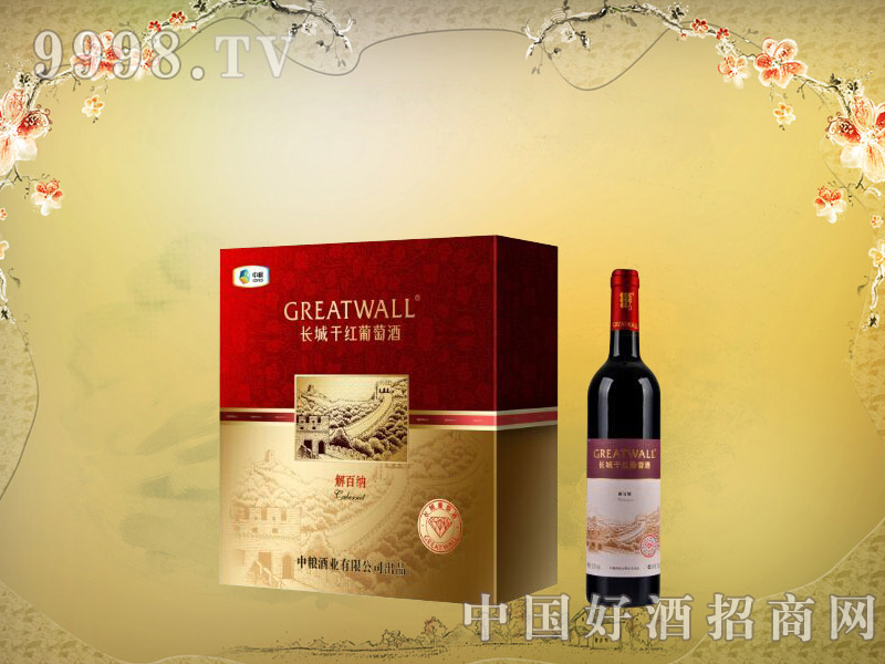 长城干红葡萄酒(解百纳钻石系列)