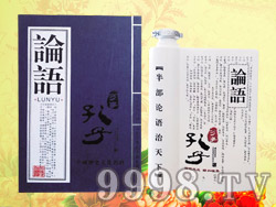 万事孔子酒(简・论语)