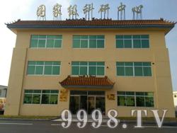 威海金颐阳药业科研中心