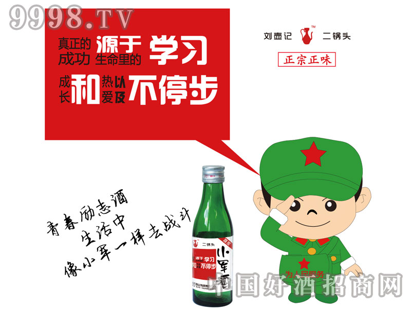 刘壶记青春励志酒