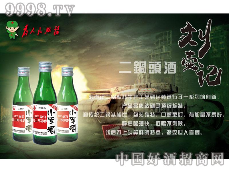 刘壶记小军酒(叱咤风云)