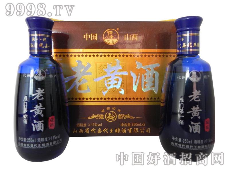 老黄酒-双胞胎