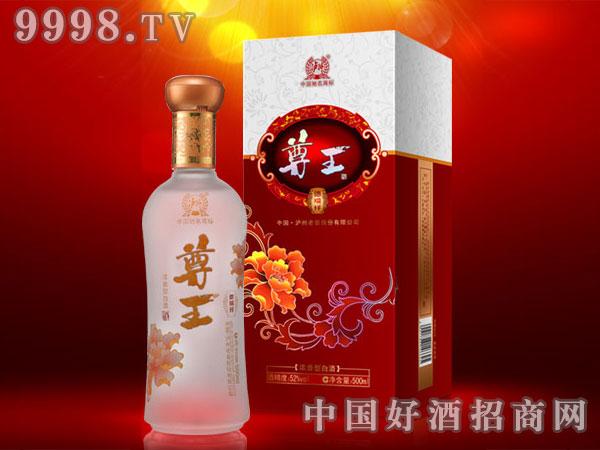 泸州老窖尊王德瑞祥酒