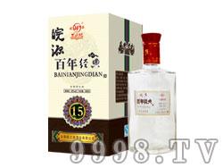 百年经典(十五)浓香酒