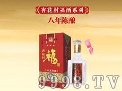杏花村福酒八陈酿