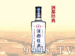 杏花村酒都经典酒