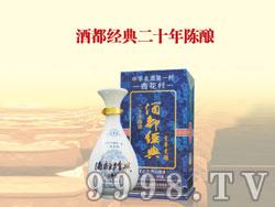 杏花村酒都经典二十陈酿