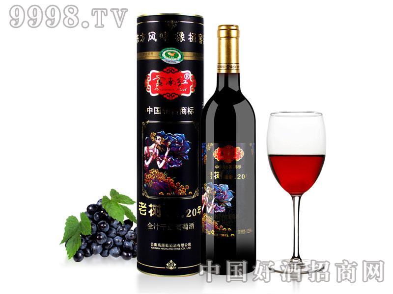 云南红葡萄酒老树葡萄20年全汁干红