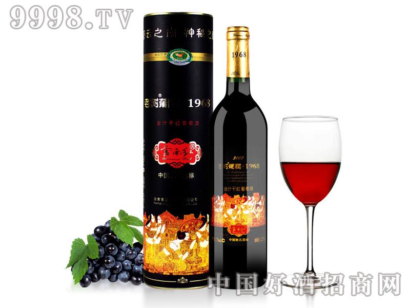 云南红老树葡萄1968全汁干红