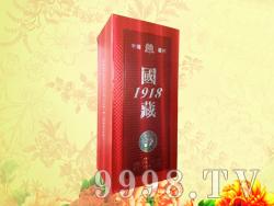 国藏酒1918