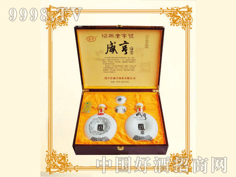 500ml 2 5咸亨通宝25年陈酿