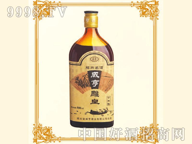 500ml 2咸亨雕皇10年陈酿