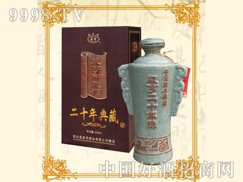 500ml 6咸亨和雕酒20年典藏