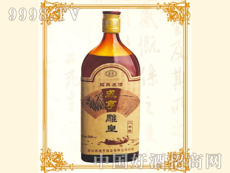 500ml 12咸亨雕皇8年陈酿