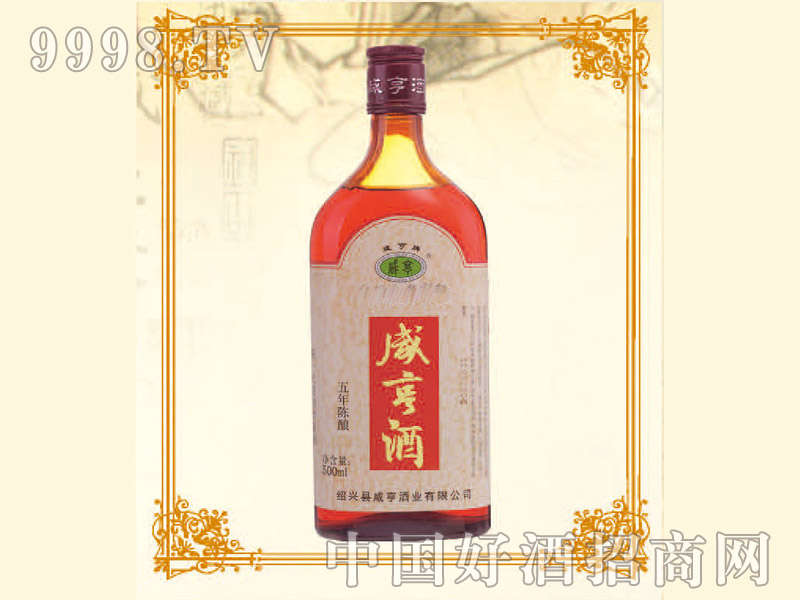 500ml 12咸亨酒五年陈酿