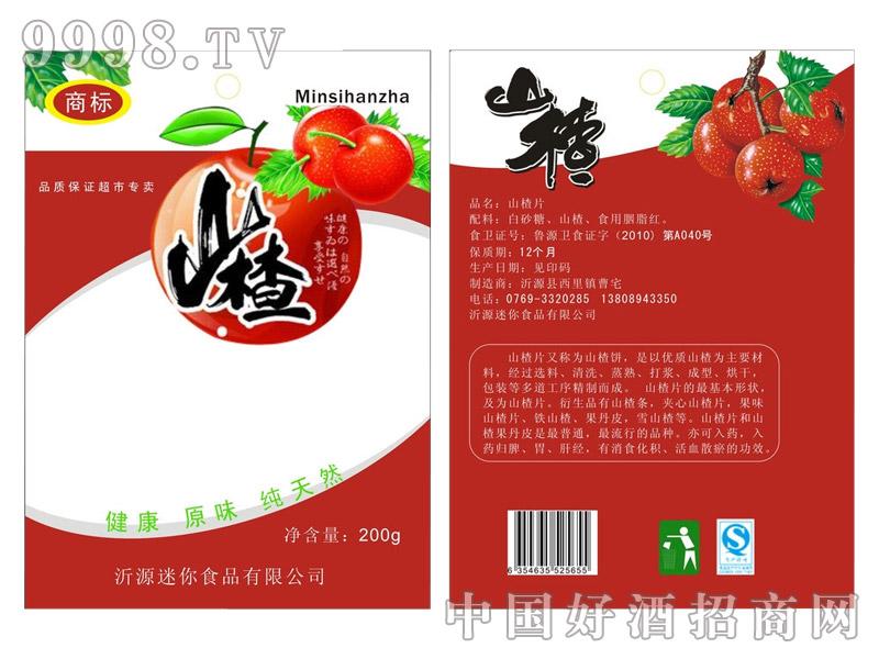 2013年魅力农产品嘉年华(至尊精品)