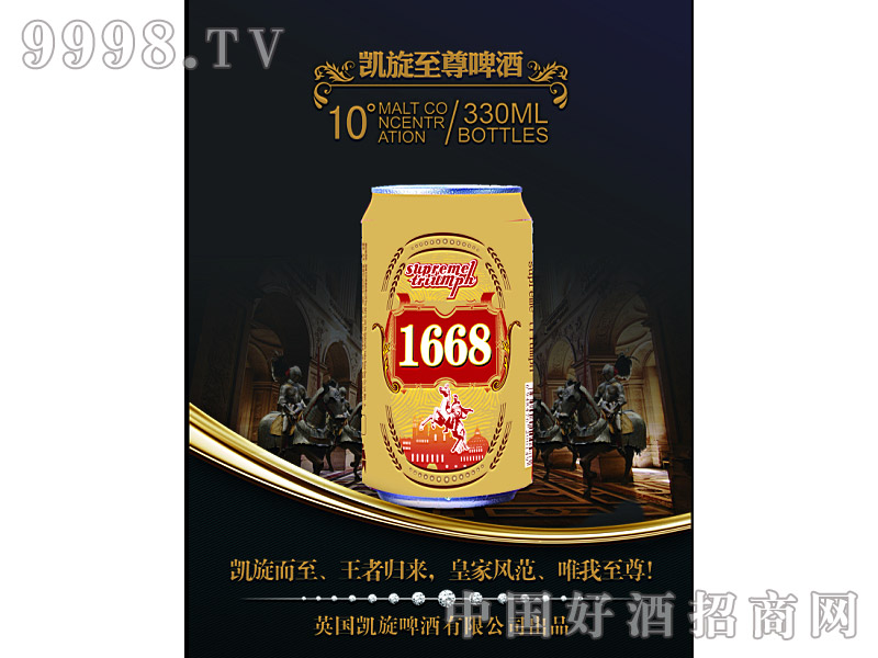 凯旋至尊1668啤酒