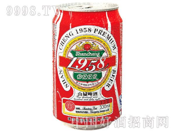 山城啤酒1958拉罐