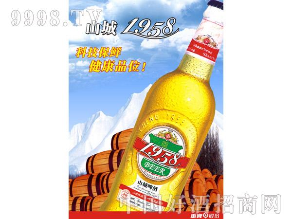 山城啤酒1958-9.5度500ml