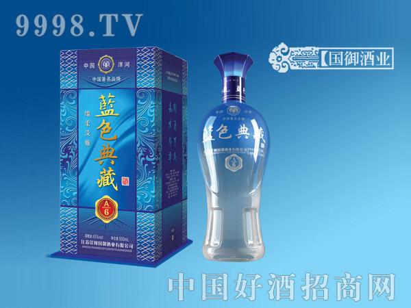 蓝色典藏A6