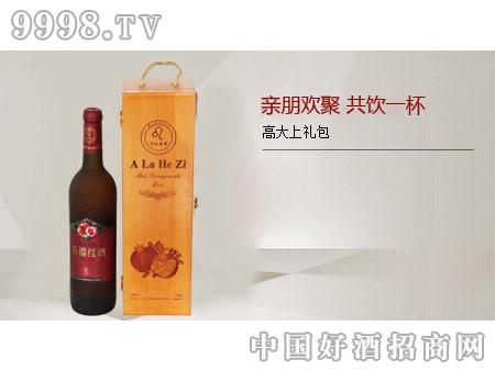 阿拉赫紫石榴红酒(亲朋欢聚 共饮一杯)