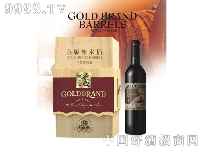 金版橡木桶大师级干红葡萄酒