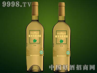 威龙有机酒田·标准级(干白)