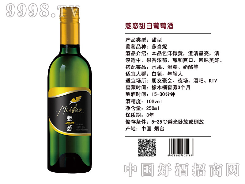 魅惑甜白葡萄酒